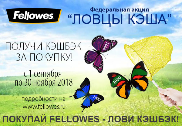 Акция! Покупай Fellowes- лови кэшбэк!